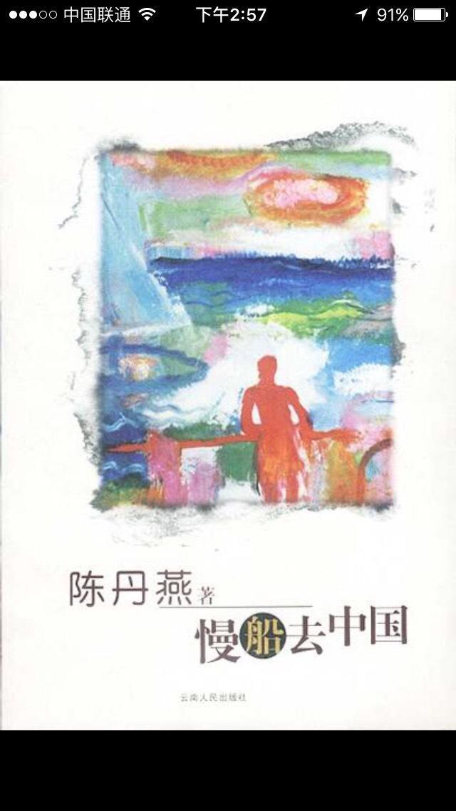 《慢船去中国》