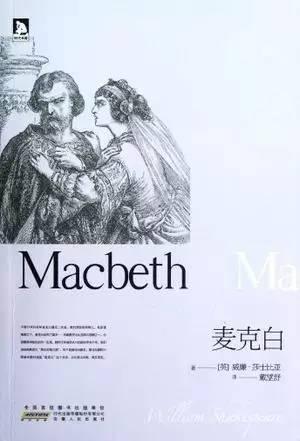 《麦克白》/ 莎士比亚