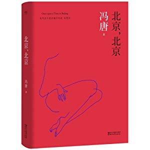 《北京,北京》《春风十里不如你》原著小说