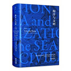 《海洋与文明》