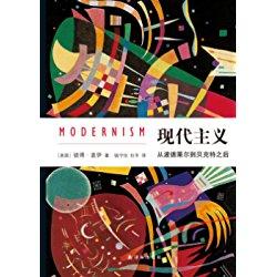 《现代主义:从波德莱尔到贝克特之后》